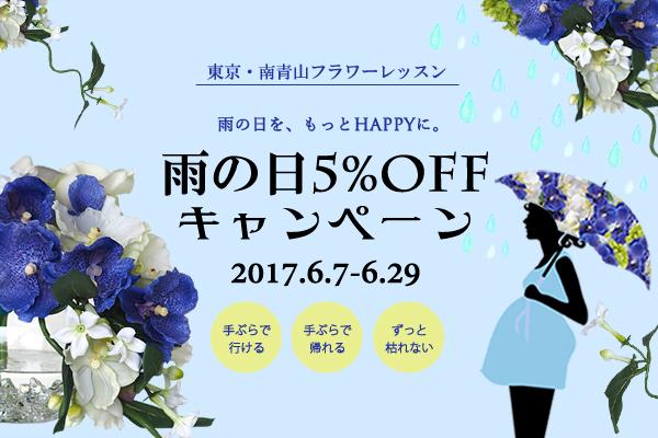 【6月キャンペーン】梅雨をHAPPYに!雨の日はレッスン料5%OFFキャンペーン開催のお知らせ